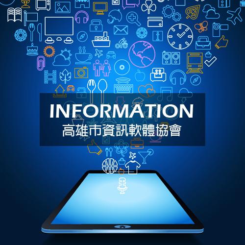 高雄市資訊軟體協會