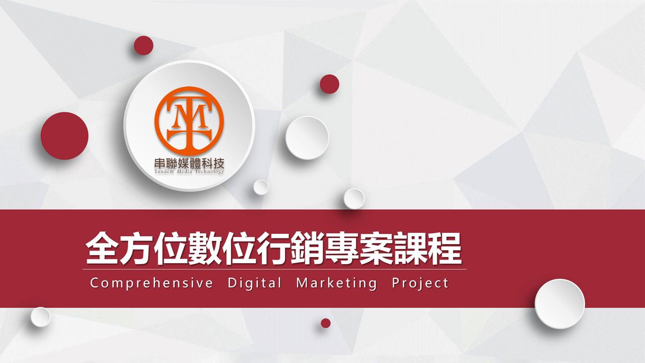 串聯媒體科技-全方位數位行銷專案課程p1