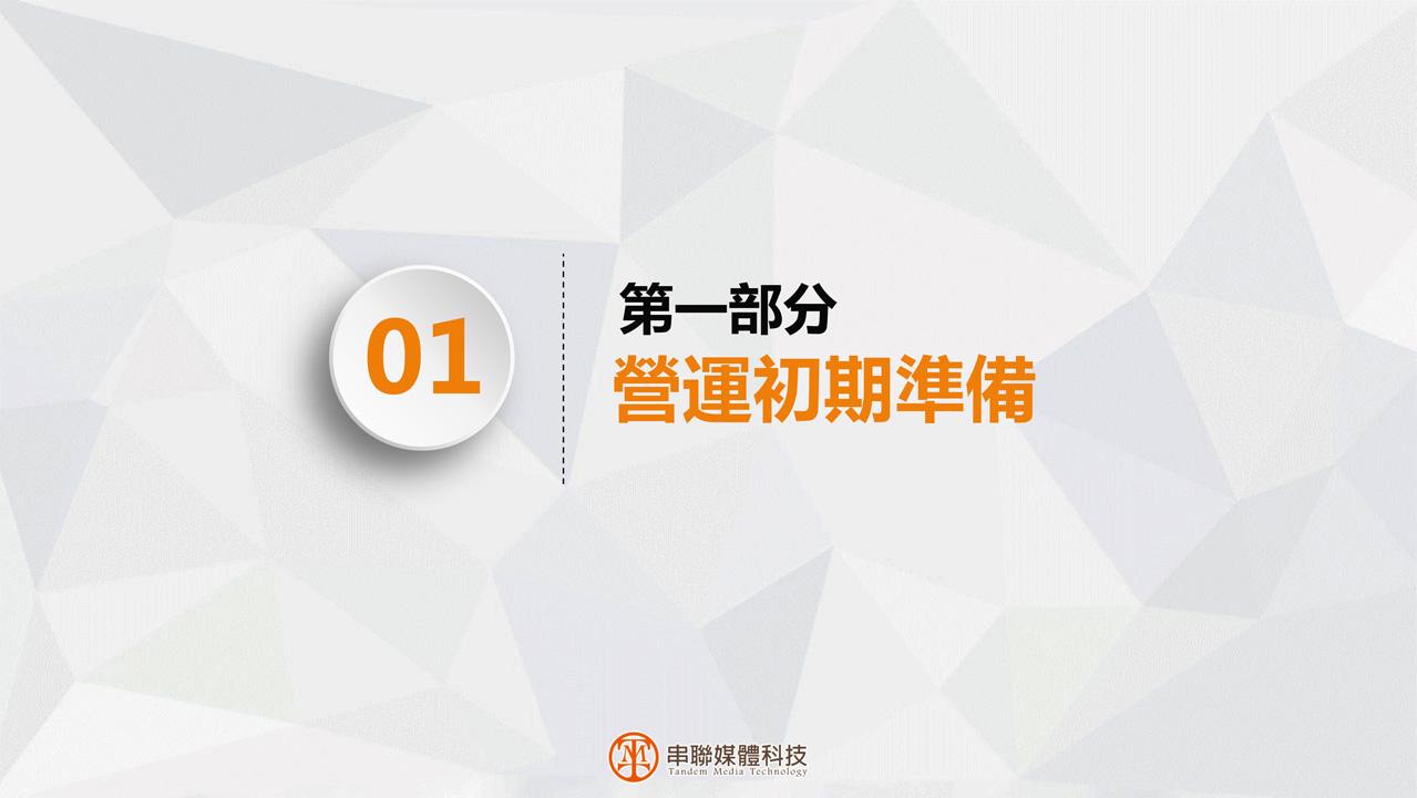 串聯媒體科技-全方位數位行銷專案課程p3