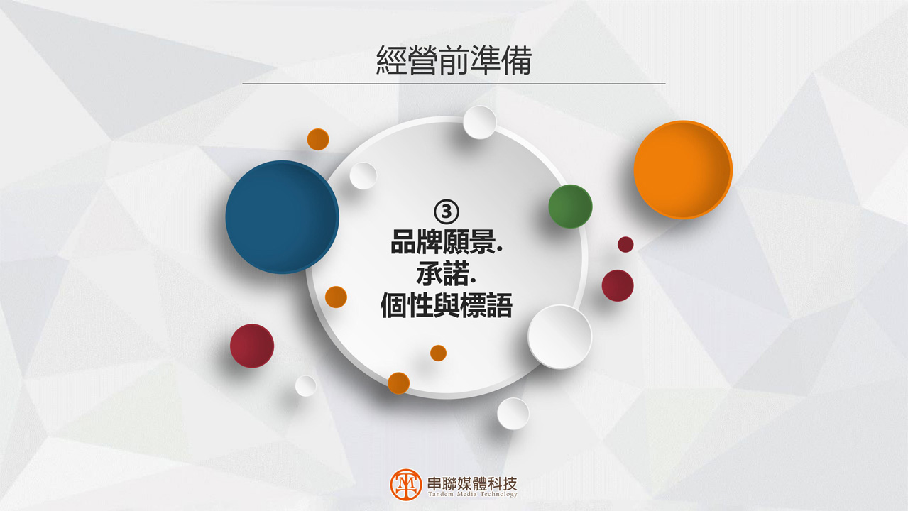 串聯媒體科技-全方位數位行銷專案課程p7