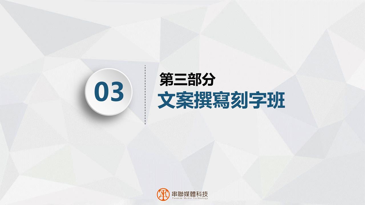 串聯媒體科技-全方位數位行銷專案課程p10