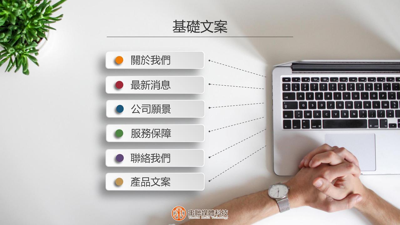 串聯媒體科技-全方位數位行銷專案課程p11