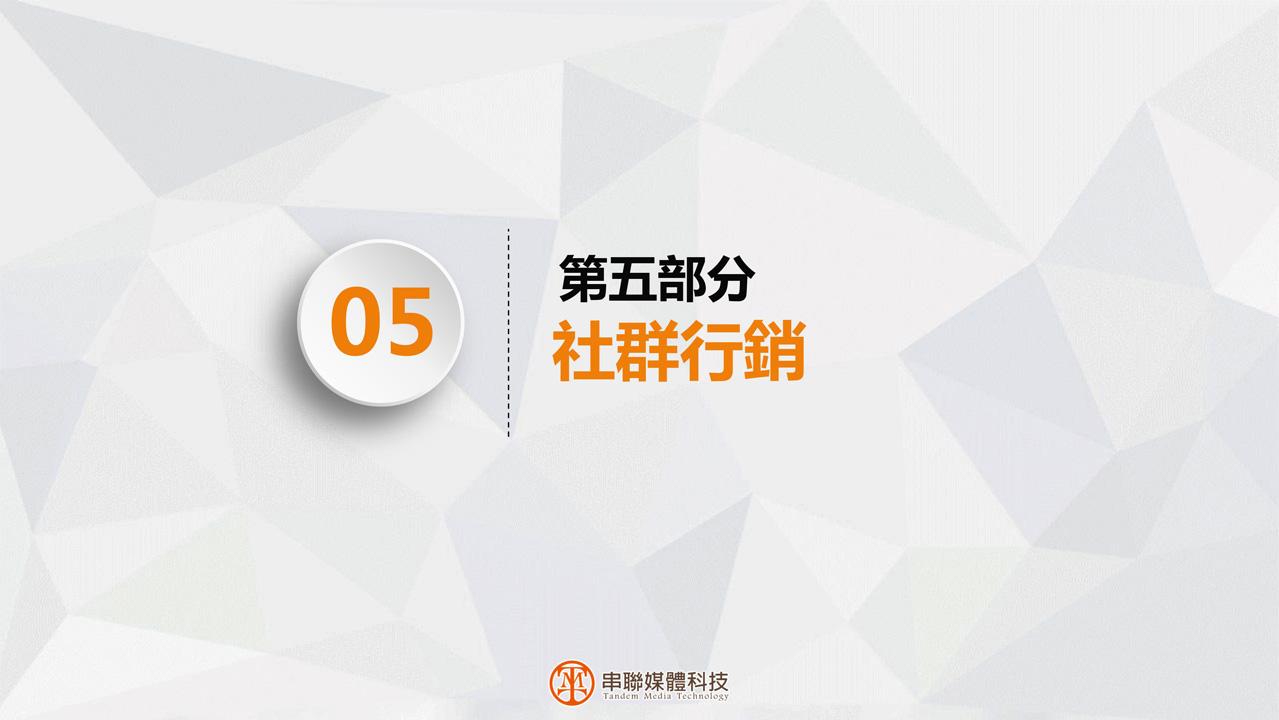 串聯媒體科技-全方位數位行銷專案課程p15