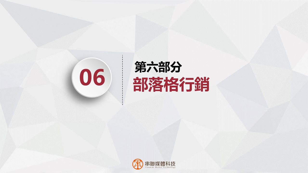 串聯媒體科技-全方位數位行銷專案課程p17