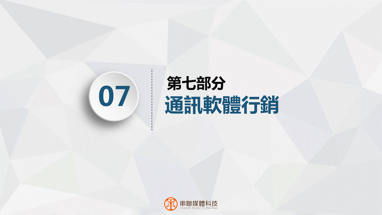 串聯媒體科技-全方位數位行銷專案課程p19