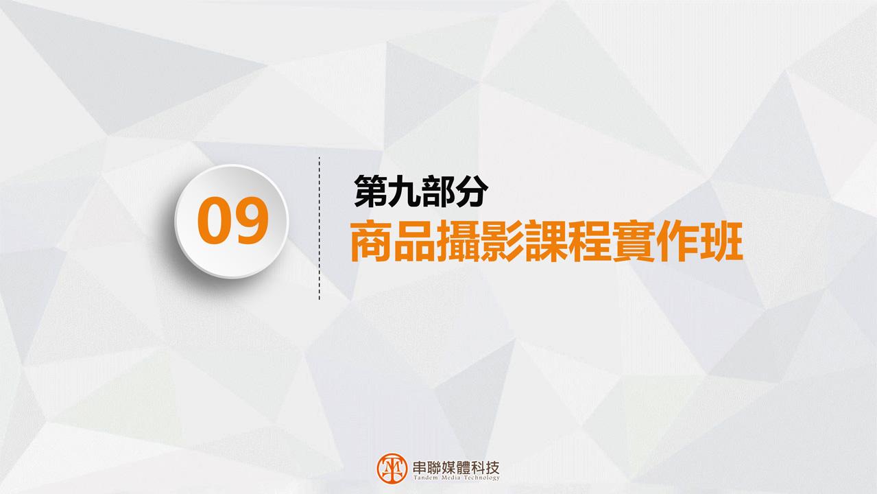 串聯媒體科技-全方位數位行銷專案課程p23