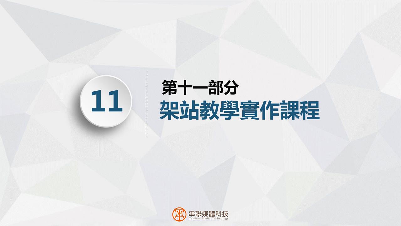 串聯媒體科技-全方位數位行銷專案課程p27