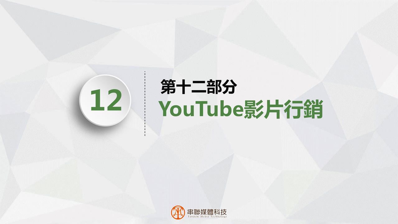 串聯媒體科技-全方位數位行銷專案課程p29
