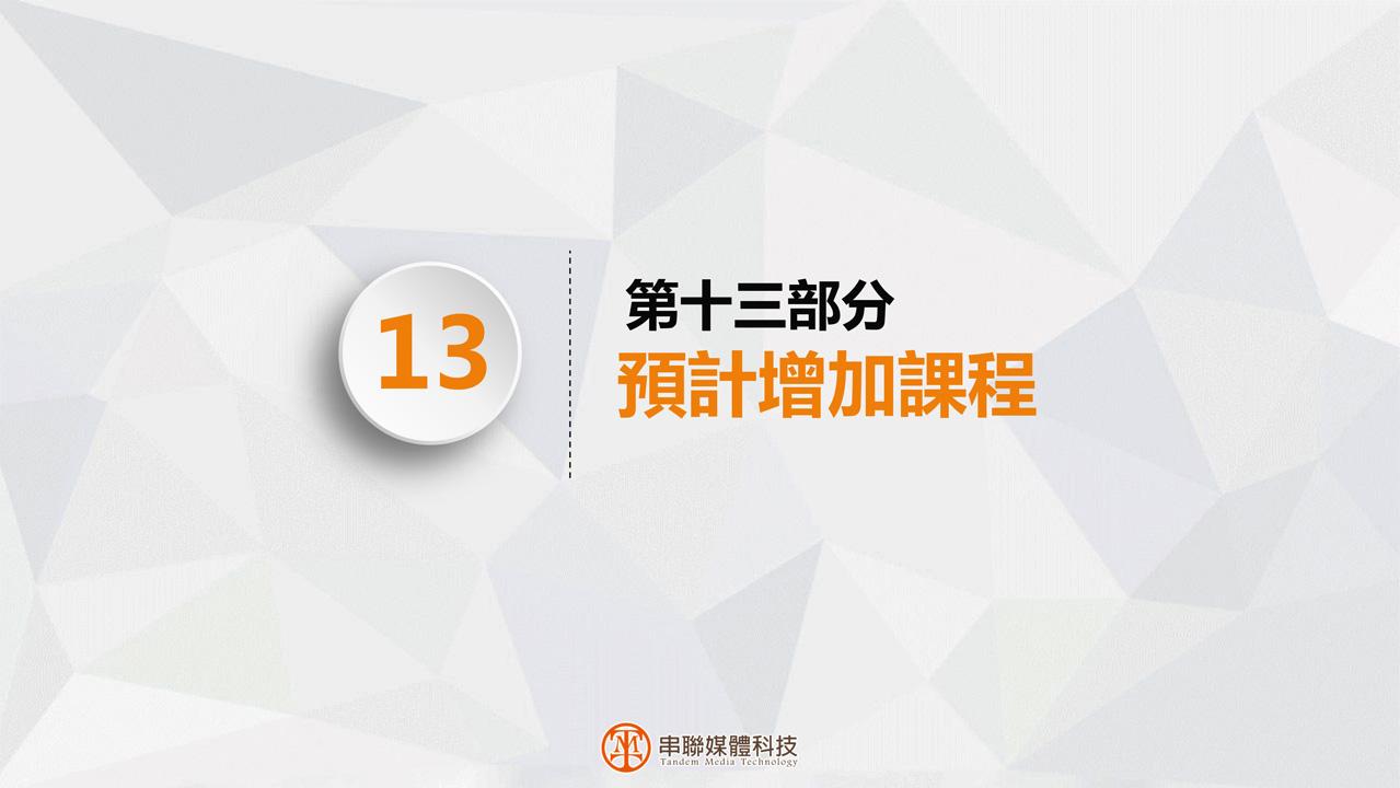 串聯媒體科技-全方位數位行銷專案課程p31