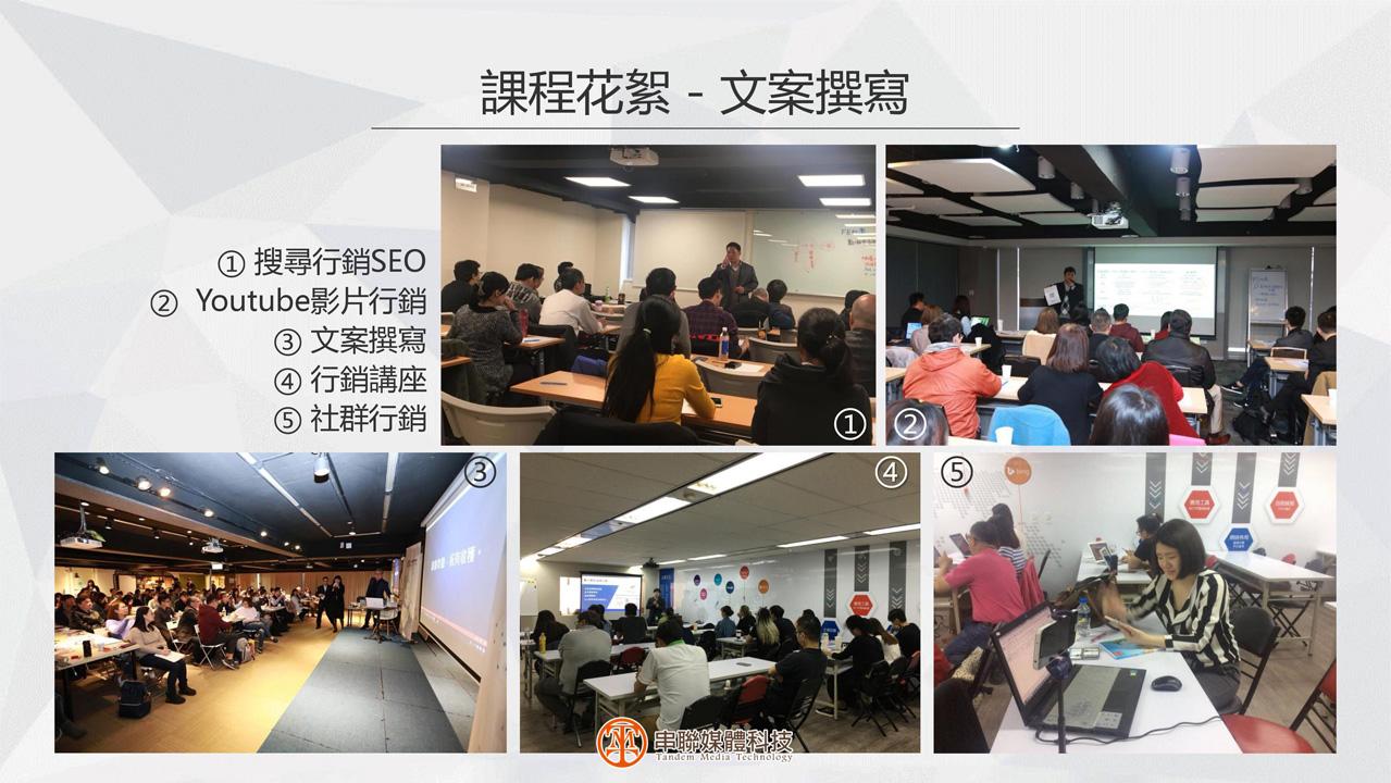 串聯媒體科技-全方位數位行銷專案課程p34