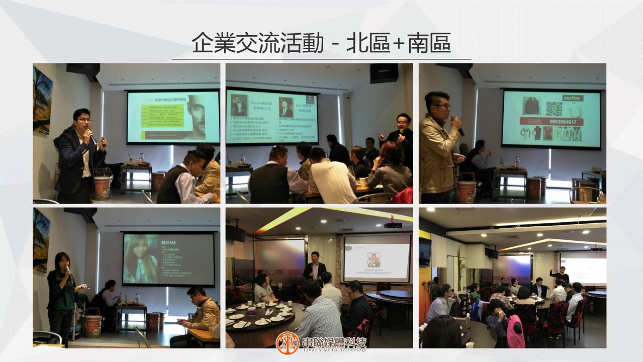 串聯媒體科技-全方位數位行銷專案課程p35